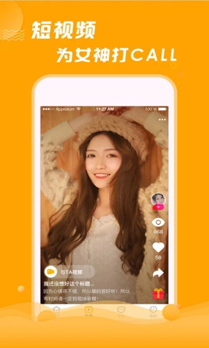 Q聊交友app截圖3
