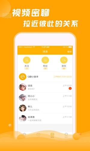 Q聊交友app截圖2