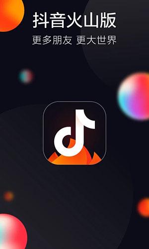 抖音火山版app截圖1