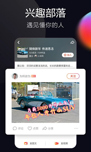 抖音火山版app截圖5