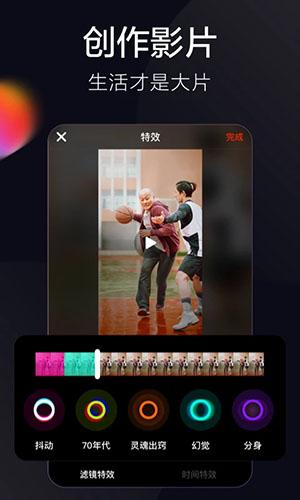 抖音火山版app截圖4