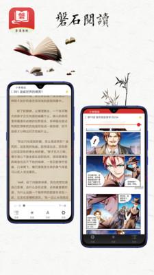 磐石阅读app截图3