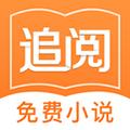 追阅免费小说app