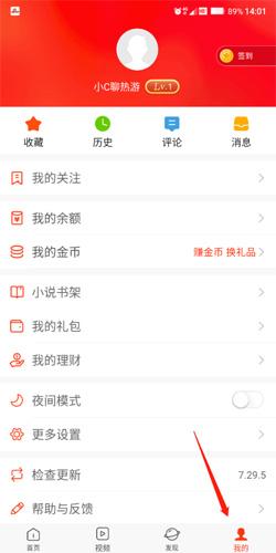 新浪新聞app下載