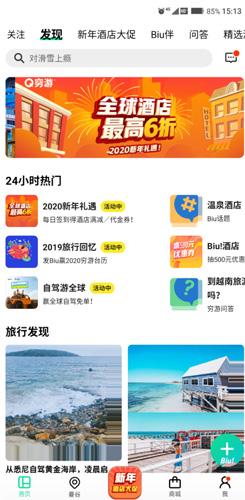 窮游app下載