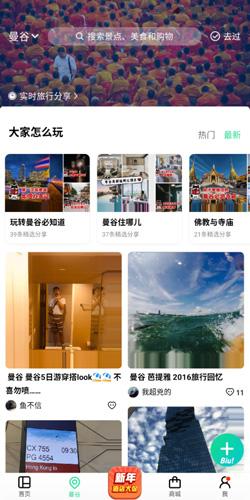 窮游app約伴靠譜嗎