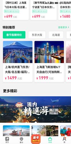 窮游app制作行程單2