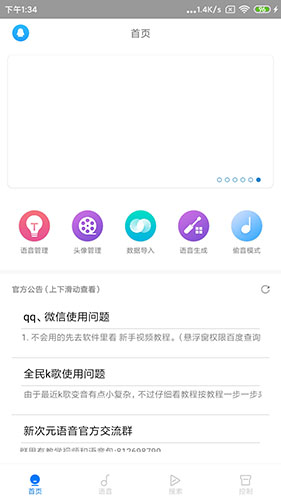 次元语音app截图1