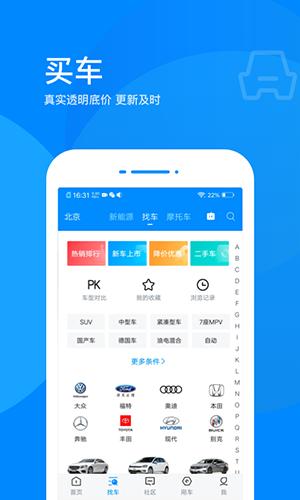愛卡汽車app截圖2