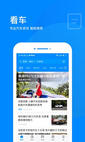 愛卡汽車app截圖4