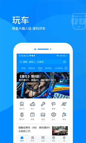 愛卡汽車app截圖3