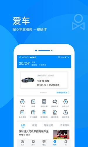 愛卡汽車app截圖5