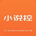 小說控app