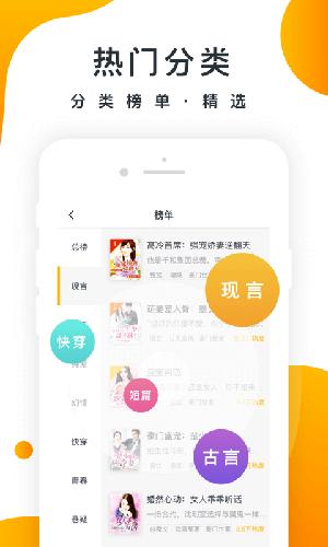 橘子小说app截图1