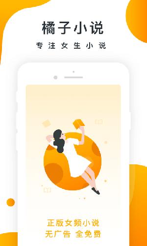 橘子小说app截图2