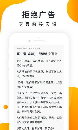 橘子小说app截图3