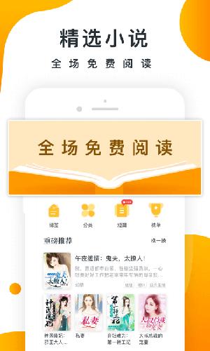 橘子小说app截图4