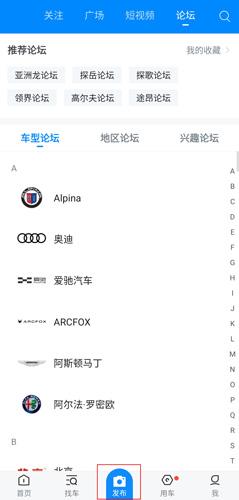愛卡汽車app圖片2