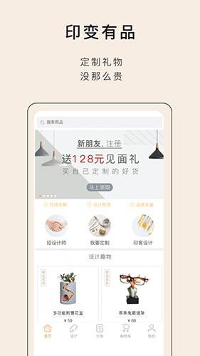印变有品app截图3