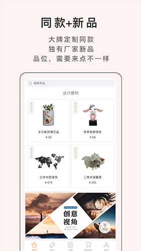 印变有品app截图4