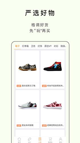 印变有品app截图1