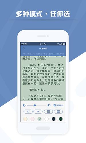 老子搜書app截圖1