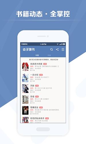 老子搜書app截圖2