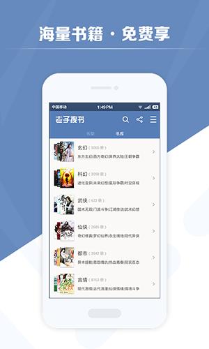 老子搜書app截圖3
