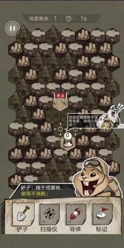 消灭地雷截图5