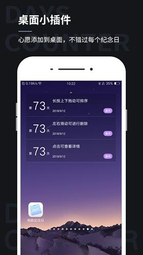 纪念日app截图1