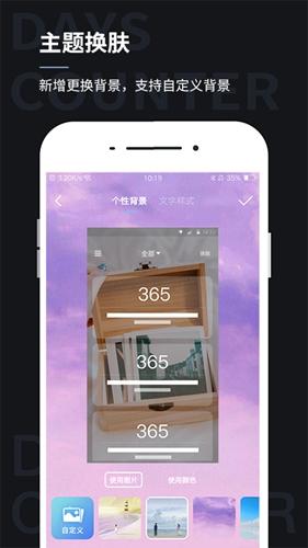 纪念日app截图4