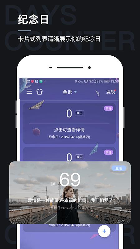 纪念日app截图3