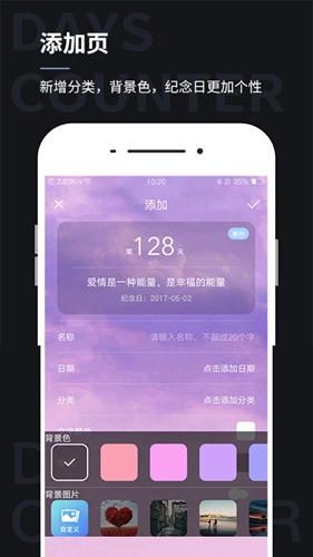 纪念日app截图6
