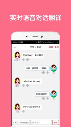 同声翻译超级版app截图1