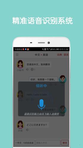 同声翻译超级版app截图3