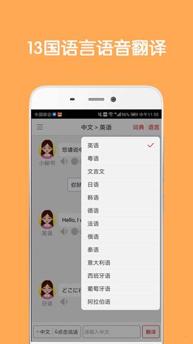 同声翻译超级版app截图2