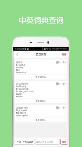 同声翻译超级版app截图4