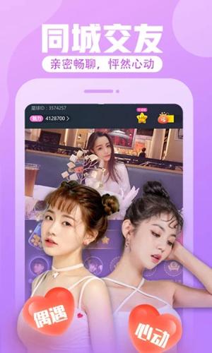 花花直播app截图3