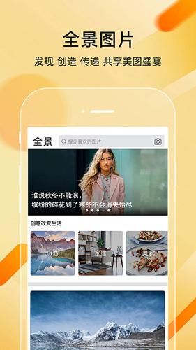 全景視覺app截圖3