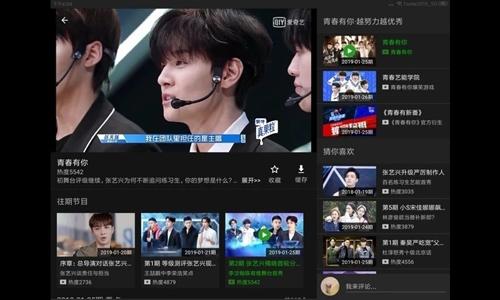 愛奇藝視頻HD截圖3