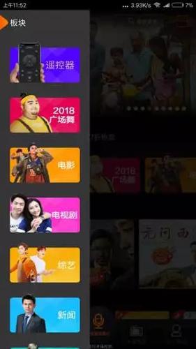 湖南IPTV手機版截圖4