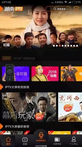 湖南IPTV手機版截圖2