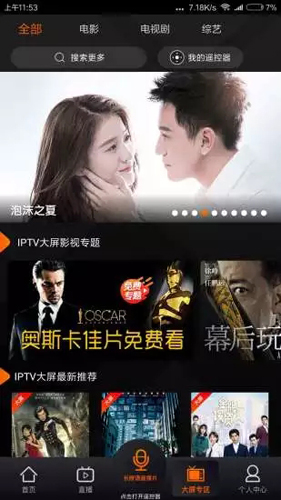 湖南IPTV手機版截圖3