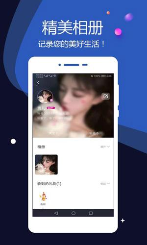 抱抱語音app截圖2