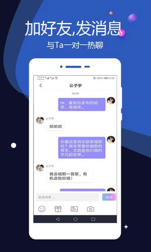 抱抱語音app截圖4