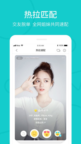 Rela熱拉app截圖3