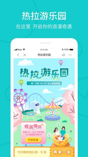 Rela熱拉app截圖4