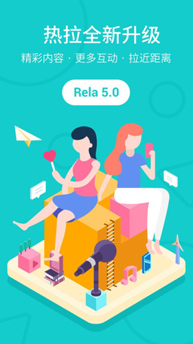 Rela熱拉app截圖1