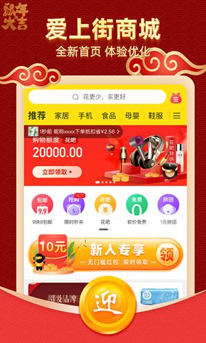 爱上街app截图3
