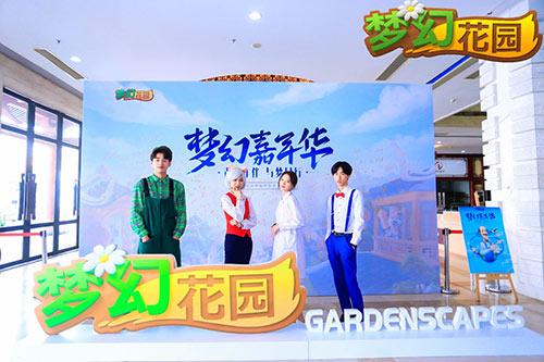 梦幻花园新闻图4